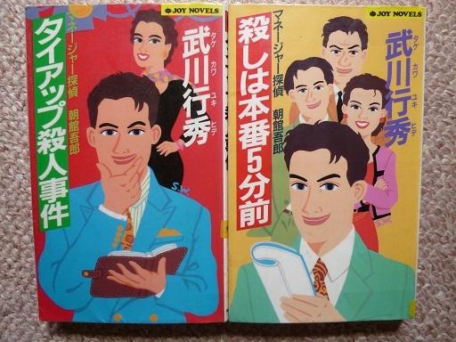 take-novels