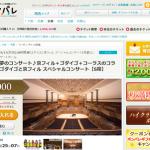 ポンパレで6800円→5000円→?