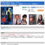 2014/09/06 松本零士の大宇宙 ギャラクシー・コンサート ほかinfo