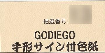 新歌舞伎座 手形整理券