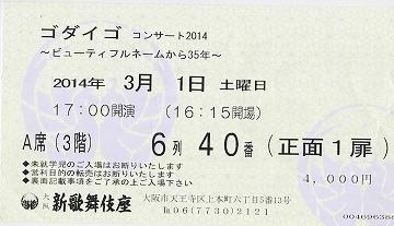 新歌舞伎座チケット