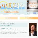 タケ出演:TBS『いい風呂日和』
