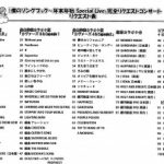 タケソロ 2014年末リクエスト大会(1)