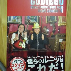 『僕らのルーツはこれだ!―GS・ゴールデンカップス・エム・ゴダイゴ レコードジャケット100選』