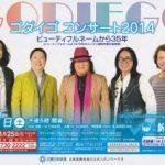 [REMINDER] 2014/3/1 ゴダイゴ@新歌舞伎座 とか