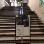 2014/09/06 松本零士の大宇宙 ギャラクシー・コンサート ―第二部―」