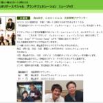 ゴダイゴ in 『文化放送 ホリデースペシャル グランドジェネレーション ミュージック』
