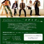 20131224@東京ベイ舞浜ホテルクラブリゾート