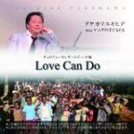 """「ガンダーラ組曲」+""""Love Can Do"""""""