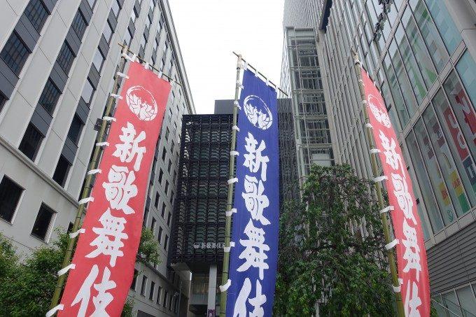 新歌舞伎座(旗)