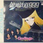 2014/09/06 松本零士の大宇宙 ギャラクシー・コンサート ―第三部―