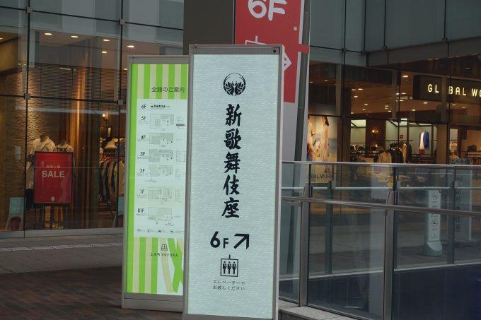 2015新歌舞伎座 看板