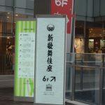 2015/04/29@新歌舞伎座 2