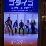 2015/04/29@新歌舞伎座 6