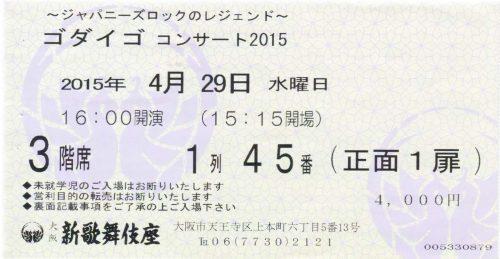 20150429 新歌舞伎座チケット