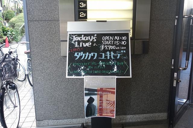 2015/09/22 裏口