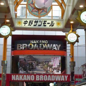 中野ブロードウエイ(1)