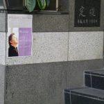 2015/11/29@南青山MANDALA(レポ3)