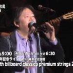 ゴダイゴ40周年記念ライブ 4.23東京文化会館