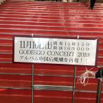 2019/11/16 @中野サンプラザ セットリスト