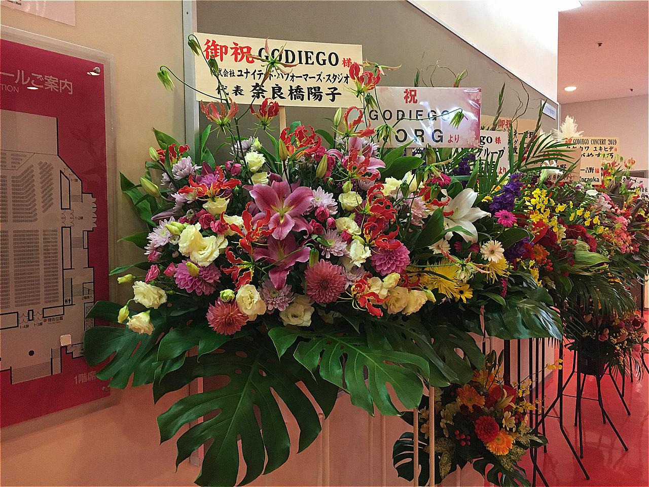 2019年中野サンプラザ 花束YOKO and KORG